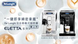 全球銷售第一DeLonghi咖啡機  ELETTA系列在台新上市!