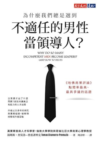 書:為什麼我們總是選到不適任的男性當領導人?/作者:湯瑪斯.查莫洛—普雷謬齊克/出版社:天下文化