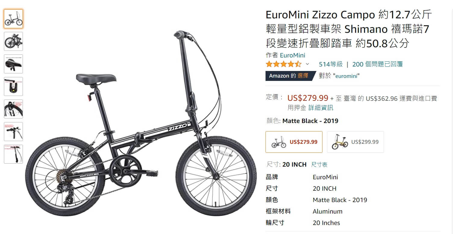 亞馬遜上4.5顆星的腳踏車