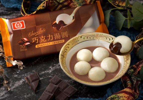 巧克力湯圓
