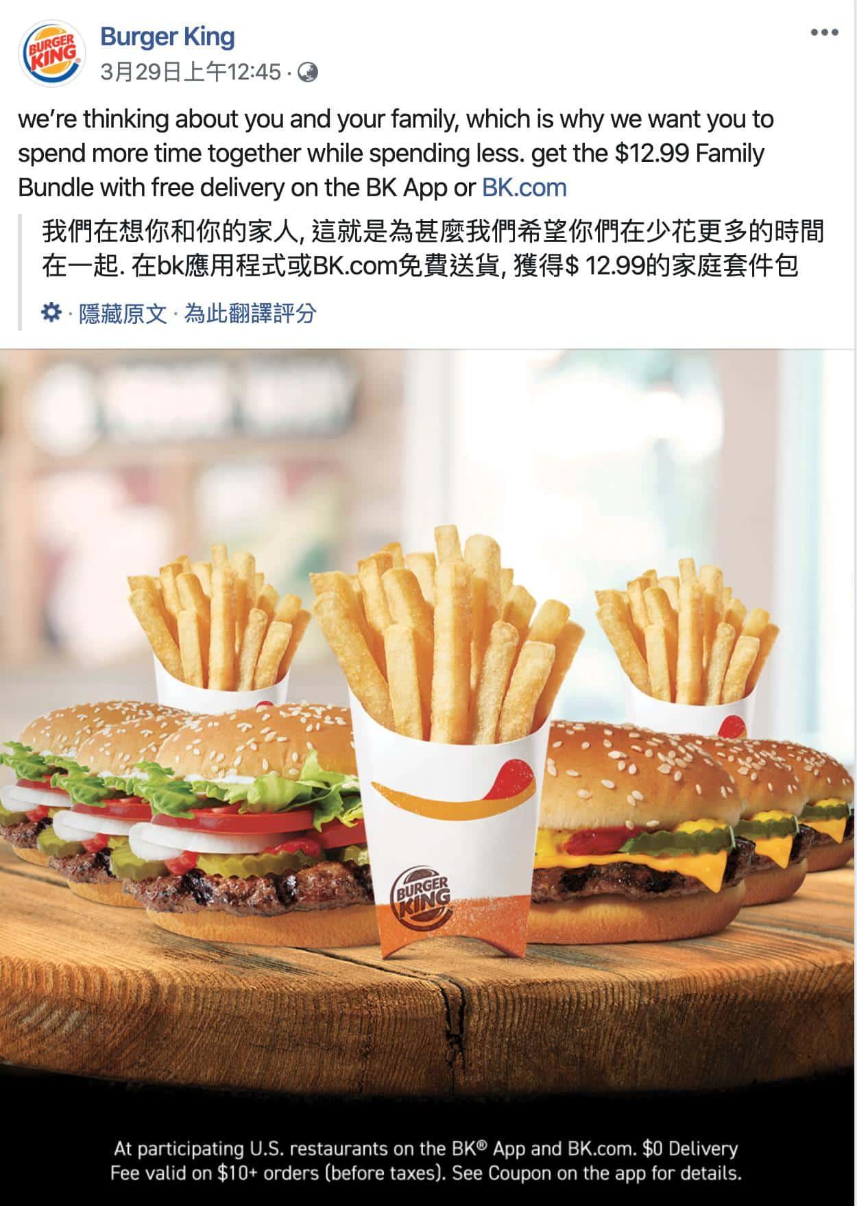 漢堡王貼文:外送活動