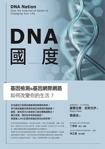 書:DNA國度/作者:塞爾吉奧.皮斯托伊/出版社:商周出版