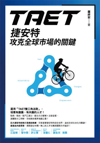 書:TAET:捷安特攻克全球市場的關鍵/作者:羅祥安/出版社:方智