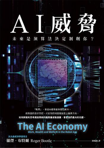 書:AI威脅/作者:羅傑.布特爾/出版社:好優文化