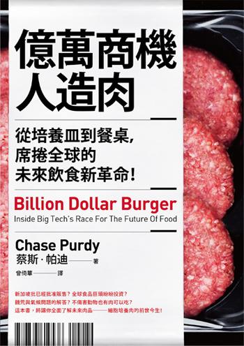 書:億萬商機人造肉/作者:蔡斯.帕迪/出版社:高寶