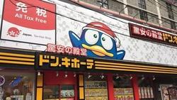 唐吉軻德台灣店今開幕!能大賺悶壞商機、掀百貨革命?「價格」是經營挑戰