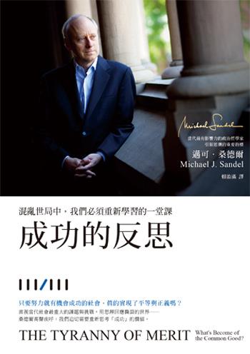 書:成功的反思/作者:邁可.桑德爾/出版社:先覺