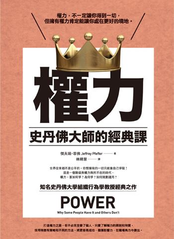書:權力/作者:傑夫瑞.菲佛/出版社:日出