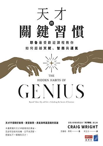 書名:天才的關鍵習慣/作者:克雷格.萊特/出版社:商業周刊