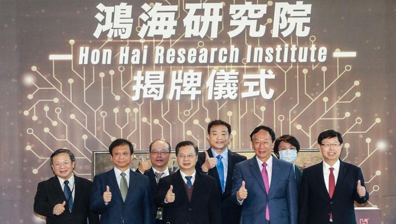 鴻海研究院揭牌日,董事長劉揚偉(右1)說,雖然資通訊業者對汽車業陌生,但鴻海將用平台解決這個問題。