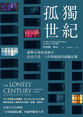 書名:孤獨世紀/作者:諾瑞娜.赫茲 / 出版社:先覺
