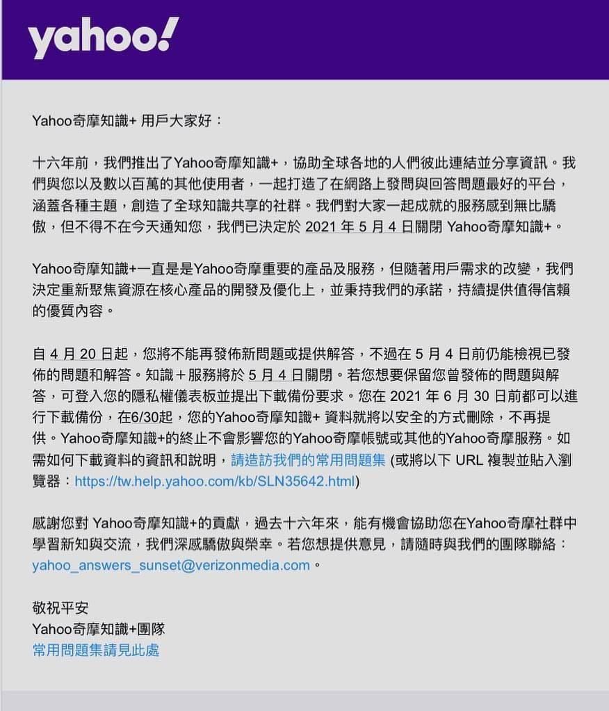 Yahoo!知識+關閉服務郵件