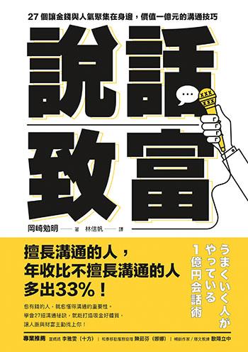 書名:說話致富/作者:岡崎勉明/出版社:樂金文化