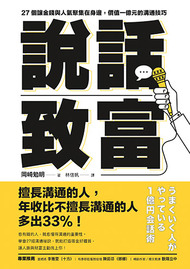 跟日本暢銷作家學  3招聊出吸金體質