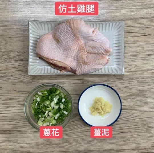 材料:仿土雞腿、蔥花、薑泥