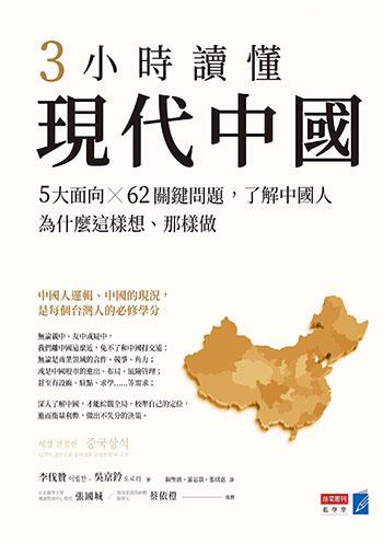 書名:3小時讀懂現代中國/作者:李伐贊、吳京鈴/出版社:商業周刊