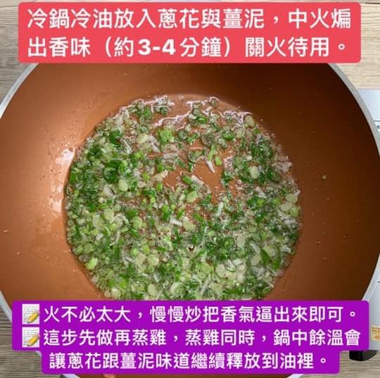 冷鍋冷油放入蔥花、薑泥,中火煸出香味(約3-4分鐘)關火待用。