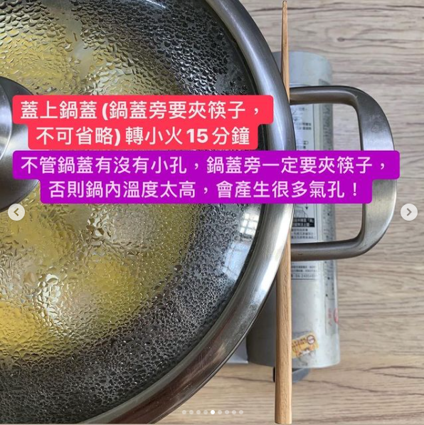 鍋蓋旁要夾筷子