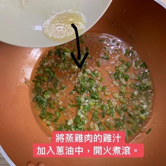 將蒸雞肉的雞汁加入作法2的蔥油中且煮滾