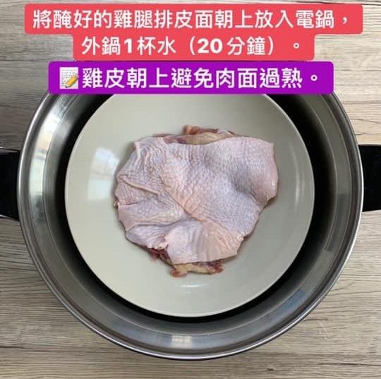 將醃好的雞腿排皮面朝上放入電鍋,外鍋1杯水(20分鐘)
