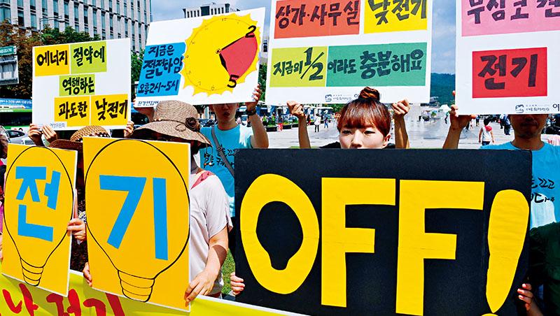2013年韓國政府鐵腕下令公家機關不開空調,引發人民上街抗議。如今,「累進式」電價對抑制用電見效,民眾也會以最有效率的方式用電