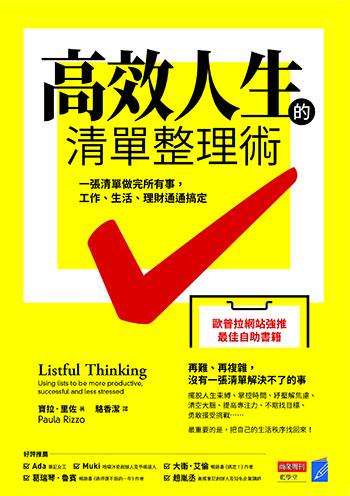 書名:高效人生的清單整理術/作者:寶拉.里佐/出版社:商業周刊