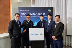 NTT DATA加速RISE with SAP落地台灣 助企業輕鬆轉型上雲 掌握市場先機即時應變