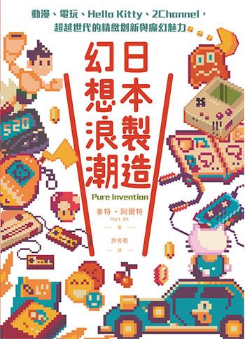 書名:日本製造,幻想浪潮/作者:麥特.阿爾特/出版社:聯經