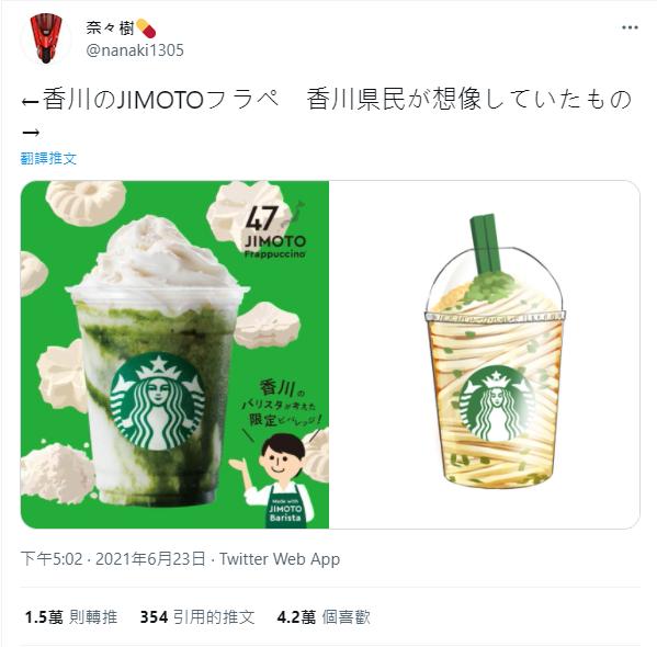推特網友構想香川烏龍麵星冰樂
