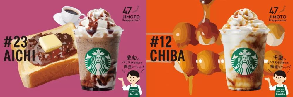 左:愛知紅豆吐司星冰樂/右:千葉醬油糰子星冰樂