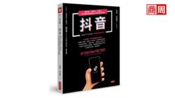 日本人重隱私、不愛露臉,抖音為什麼能成功打響「海外第一站」?