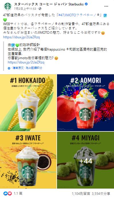 日本星巴克在Facebook上宣布推出47種星冰樂