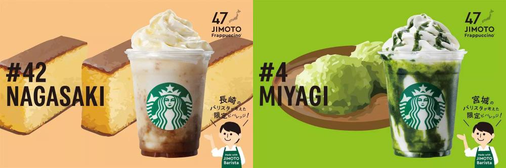 左:長崎蜂蜜蛋糕星冰樂/右:宮城毛豆抹茶星冰樂