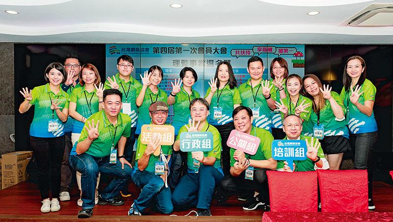 全台最大電商交流組織台灣網商協會
