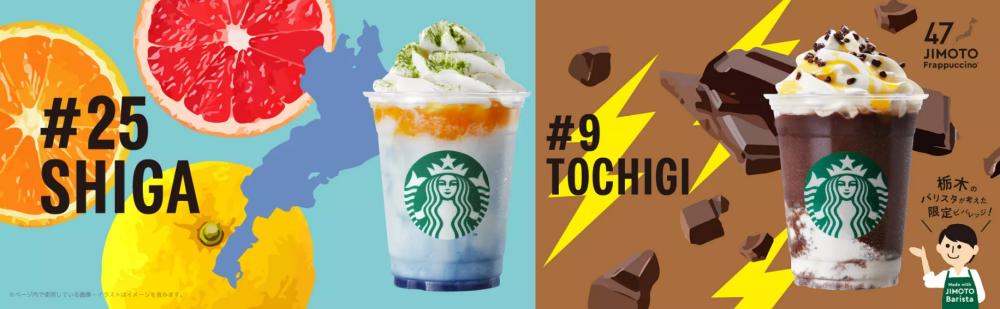 左:滋賀琵琶湖星冰樂/右:栃木跳跳糖巧克力星冰樂