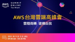 面對新常態的重構 AWS台灣雲端高峰會帶你擁抱數位轉型