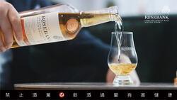 蘇格蘭低地之王ROSEBANK玫瑰河畔回歸 30 year old 1st global release全球限量威士忌,收藏傳奇的最佳機會