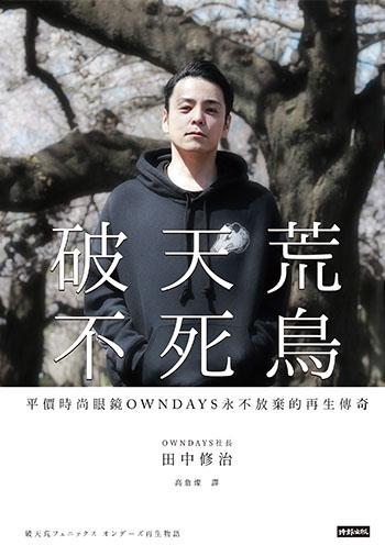 書名:破天荒不死鳥/作者:田中修治/出版社:時報