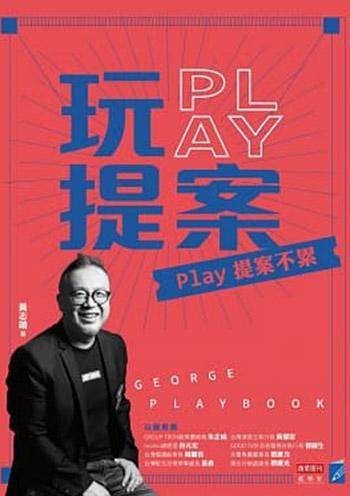 書名:玩提案/作者:黃志靖/出版社:商業周刊