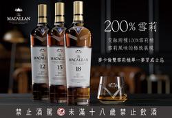 雪莉威士忌王者的高標準,只有自己能超越-200%雪莉麥卡倫雙雪莉桶12年、15年、18年