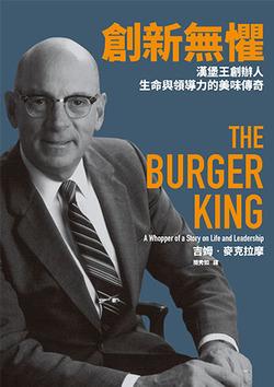 漢堡王  一款華堡就能贏的秘訣