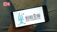 金融時報精選》吃人夠夠?北京接收螞蟻金服數據,打造新的貸款App