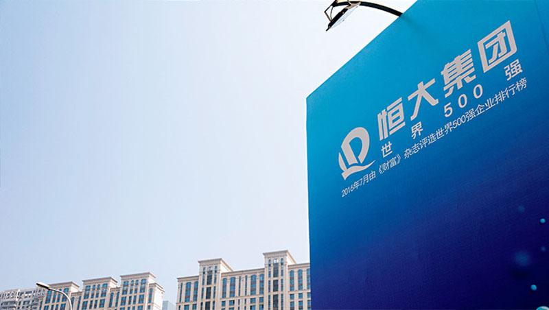 中國恆大集團的財務危機越演越烈,近期不只爆發擠兌風暴,還有上百名債權人夜宿深圳總部要求還錢