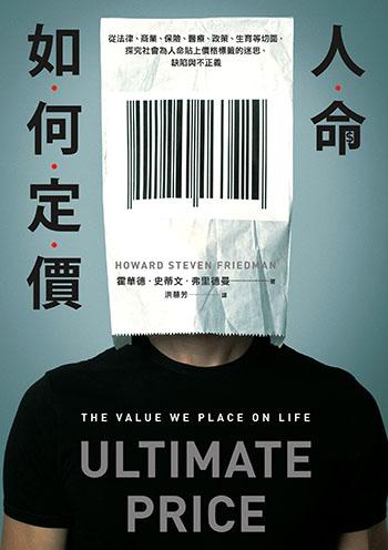 書名:人命如何定價/作者:霍華德.史蒂文.弗里德曼/出版社:臉譜