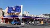 全聯宣布收購大潤發!預計2022年中完成,「全民超市」將誕生