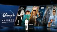 Disney+登台,為什麼跟台灣電信業轉型大計有關?