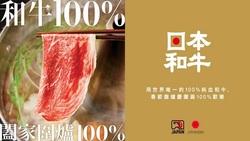新春團聚好去處  日本和牛餐廳名鑑
