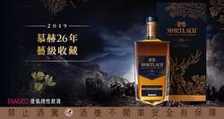 威士忌收藏界重磅消息  慕赫26年藝級登場