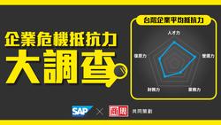 台灣企業抵抗力平均 72 分 七成企業認為 2 季內步上正軌