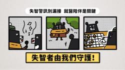 富邦人壽偕台灣失智症協會推趣味動畫片 失智警訊有癥兆、貼心防走失有三招